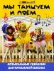 Мы танцуем и поем Музыкальные сценарии для начальной школы Серия: Здравствуй, школа! артикул 1984b.