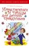 Игры, песенки и танцы для детских праздников Серия: Игра, обучение, развитие, развлечение артикул 1987b.