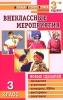 Внеклассные мероприятия 3 класс Серия: Мозаика детского отдыха артикул 1990b.