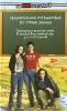 Увлекательное путешествие по стране Знаний Организация школьного досуга в течение всего учебного года для 1-11 классов Серия: Здравствуй, школа! артикул 2060b.